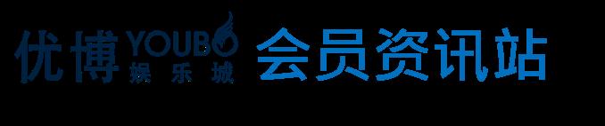 优博资讯站